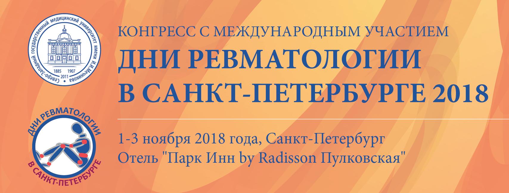 Картинки по запросу дни ревматологии в санкт-петербурге 2018