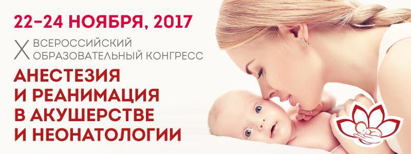 В москве состоялся ix всероссийский образовательный конгресс анестезия и реанимация в акушерстве и неонатологии